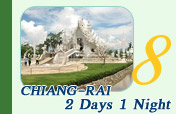 Chiangrai 2 Days 1 Night